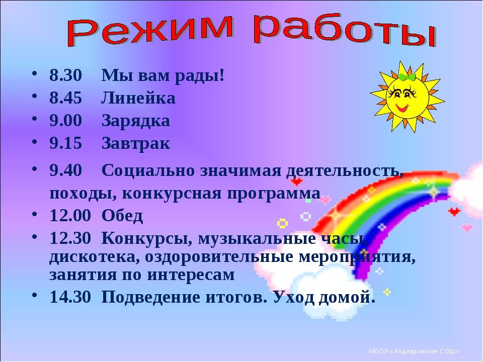 МБОУ «Алдиаровская СОШ» 8.30 Мы вам рады! 8.45 Линейка 9.00 Зарядка 9.15 Завт...