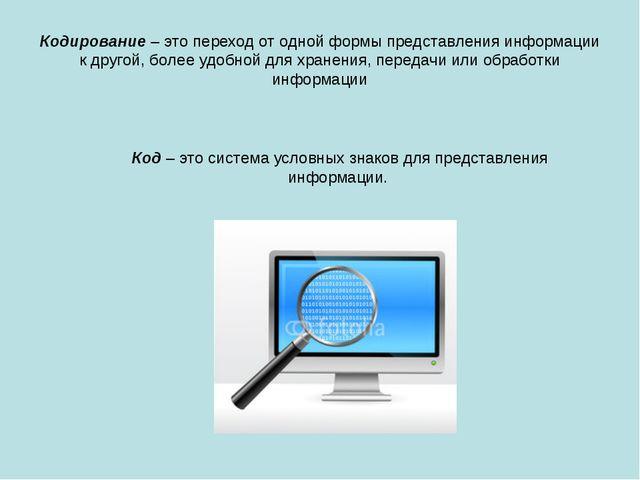 Кодирование – это переход от одной формы представления информации к другой, б...
