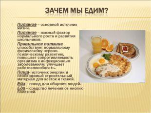 Питание – основной источник жизни. Питание – важный фактор нормального роста