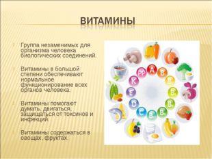 Группа незаменимых для организма человека биологических соединений. Витамины