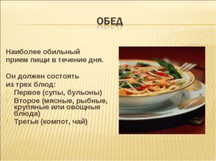 Наиболее обильный прием пищи в течение дня. Он должен состоять из трех блюд: