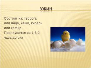 Состоит из: творога или яйца, каши, кисель или кефир. Принимается за 1,5-2 ча