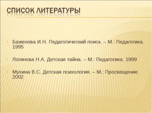 Баженова И.Н. Педагогический поиск. – М.: Педагогика. 1995 Логинова Н.А. Дет
