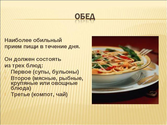 Наиболее обильный прием пищи в течение дня. Он должен состоять из трех блюд:...