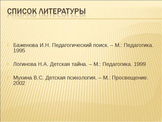 Баженова И.Н. Педагогический поиск. – М.: Педагогика. 1995 Логинова Н.А. Дет...
