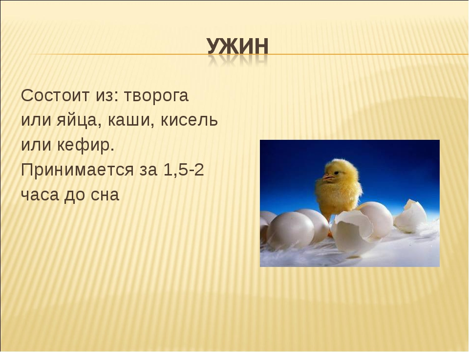Состоит из: творога или яйца, каши, кисель или кефир. Принимается за 1,5-2 ча...
