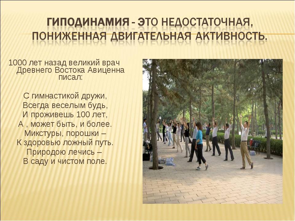 1000 лет назад великий врач Древнего Востока Авиценна писал: С гимнастикой др...