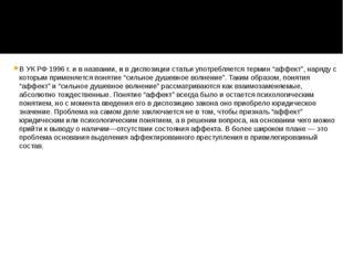 """В УК РФ 1996 г. и в названии, и в диспозиции статьи употребляется термин """"афф"""
