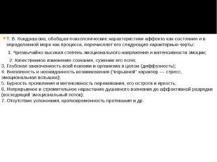 Т. В. Кондрашова, обобщая психологические характеристики аффекта как состояни