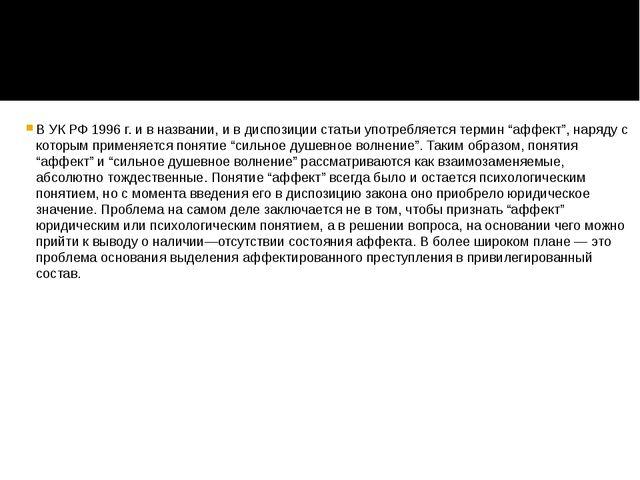 """В УК РФ 1996 г. и в названии, и в диспозиции статьи употребляется термин """"афф..."""