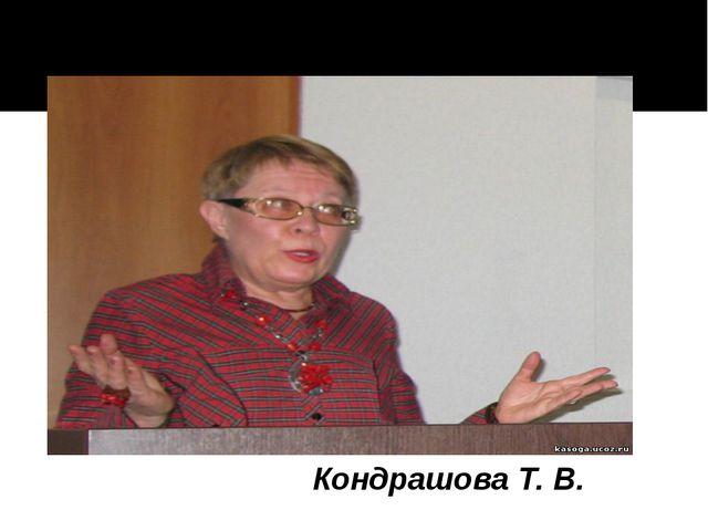 Кондрашова Т. В.