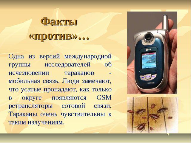 Одна из версий международной группы исследователей об исчезновении тараканов...