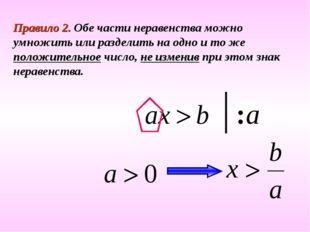 Правило 2. Обе части неравенства можно умножить или разделить на одно и то же