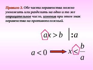 Правило 3. Обе части неравенства можно умножить или разделить на одно и то же