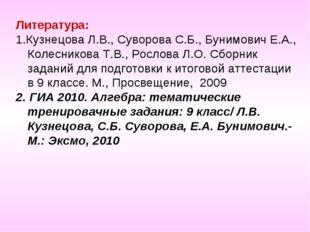 Литература: 1.Кузнецова Л.В., Суворова С.Б., Бунимович Е.А., Колесникова Т.В.