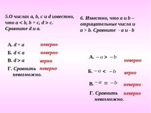 5.О числах a, b, c и d известно, что a  b, b = c, d  c. Сравните d и a. А.