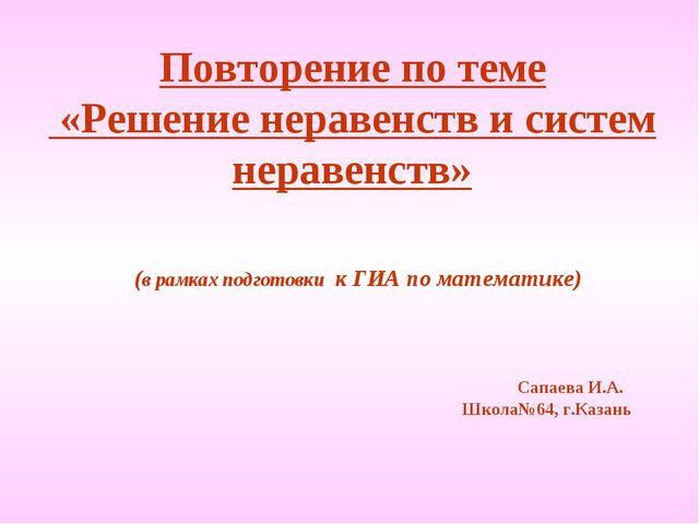 Повторение по теме «Решение неравенств и систем неравенств» (в рамках подгото...