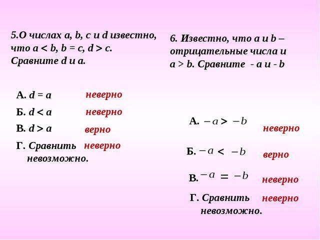 5.О числах a, b, c и d известно, что a  b, b = c, d  c. Сравните d и a. А....
