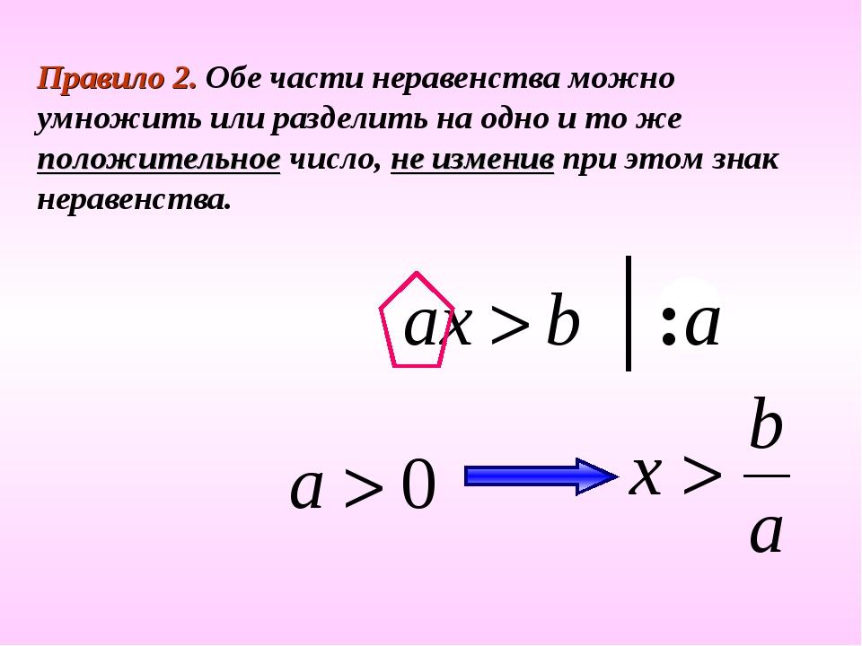 Правило 2. Обе части неравенства можно умножить или разделить на одно и то же...
