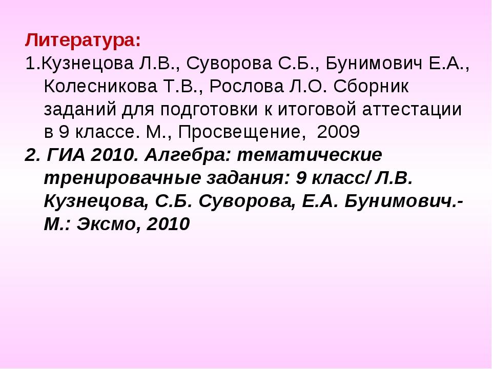 Литература: 1.Кузнецова Л.В., Суворова С.Б., Бунимович Е.А., Колесникова Т.В....