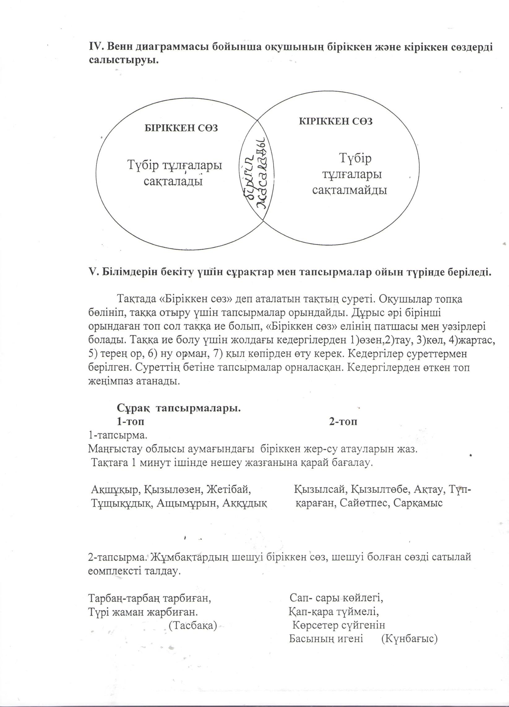 C:\Users\Ербол\Documents\Scanned Documents\Рисунок (3).jpg