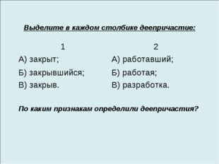 Выделите в каждом столбике деепричастие: По каким признакам определили деепри
