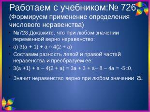 Работаем с учебником:№ 726. (Формируем применение определения числового нерав