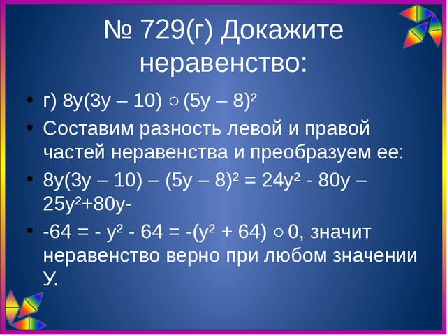 № 729(г) Докажите неравенство: г) 8у(3у – 10) ˂ (5у – 8)² Составим разность л...
