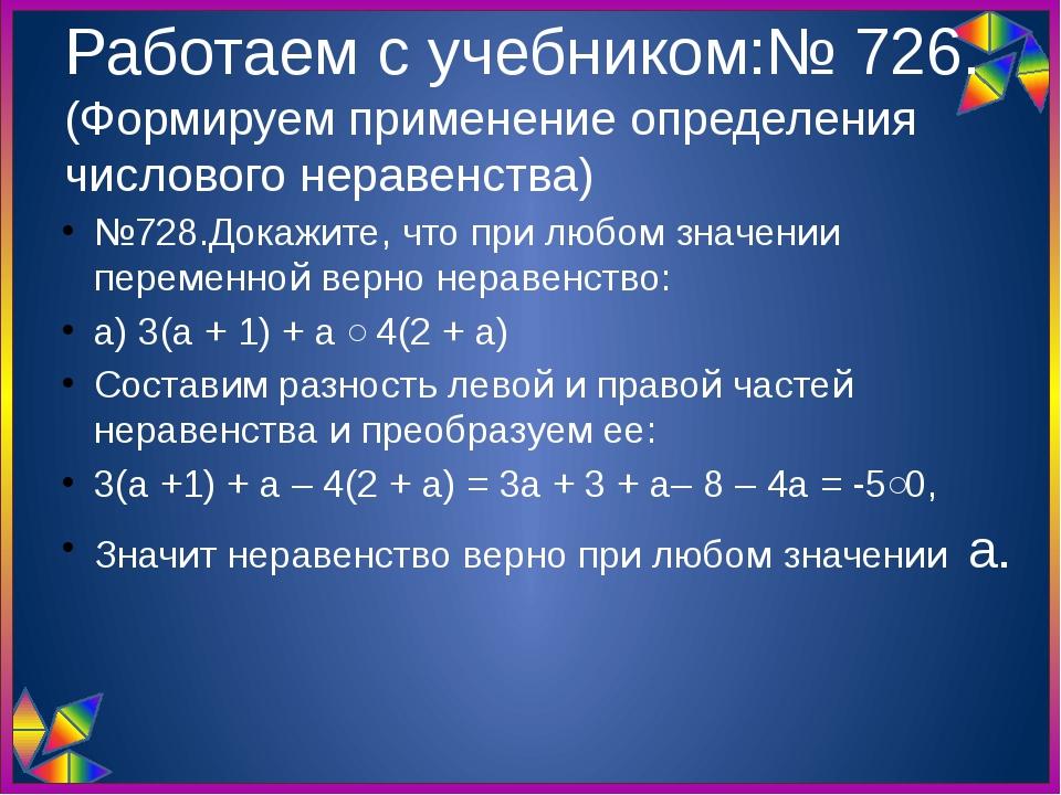 Работаем с учебником:№ 726. (Формируем применение определения числового нерав...