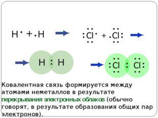 Ковалентная связь формируется между атомами неметаллов в результате перекрыва