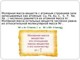 Молярная масса веществ с атомным строением (или записываемых как атомные: Cu,