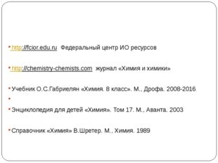 http://fcior.edu.ru Федеральный центр ИО ресурсов http://chemistry-chemists.