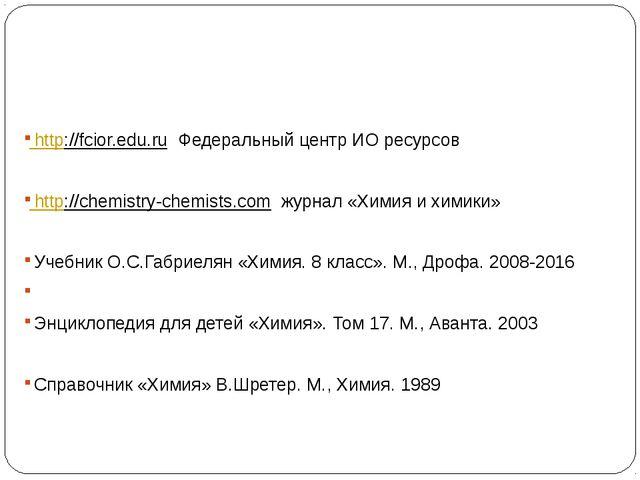 http://fcior.edu.ru Федеральный центр ИО ресурсов http://chemistry-chemists....