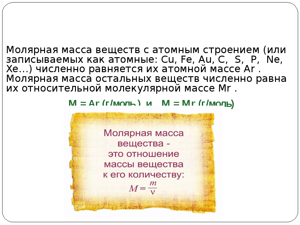 Молярная масса веществ с атомным строением (или записываемых как атомные: Cu,...