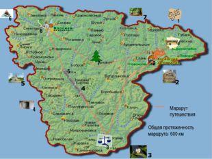 Маршрут путешествия 1 2 5 6 7 6 Общая протяженность маршрута- 600 км 3 4