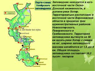Заповедник находится в юго-восточной части Окско-Донской низменности, в доли