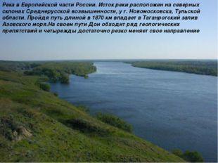 Река в Европейской части России. Исток реки расположен на северных склонах С