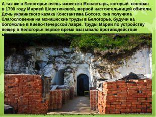 А так же в Белогорье очень известен Монастырь, который основан в1798 годуМ