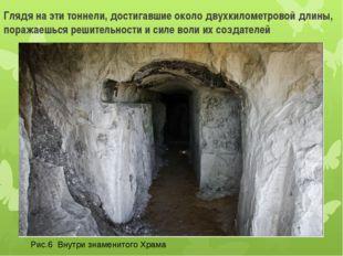 Глядя на эти тоннели, достигавшие около двухкилометровой длины, поражаешься