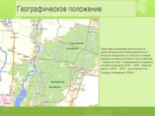 Географическое положение Территория заповедника расположена на границе Вороне