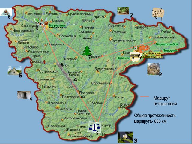 Маршрут путешествия 1 2 5 6 7 6 Общяя протяженность маршрута- 600 км 3 4