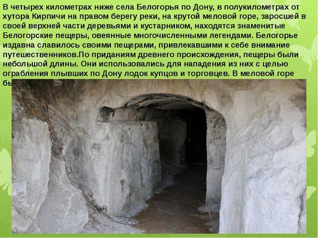 В четырех километрах ниже села Белогорья по Дону, в полукилометрах от хутора...