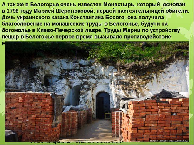 А так же в Белогорье очень известен Монастырь, который основан в1798 годуМ...
