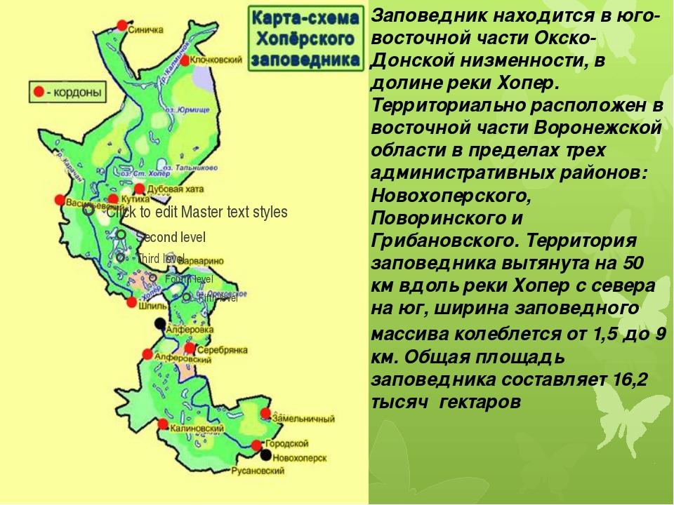 Заповедник находится в юго-восточной части Окско-Донской низменности, в доли...