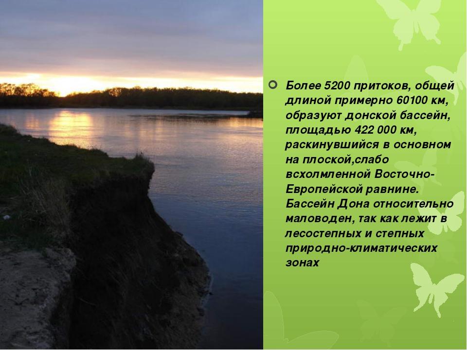 Более 5200 притоков, общей длиной примерно 60100 км, образуют донской бассейн...