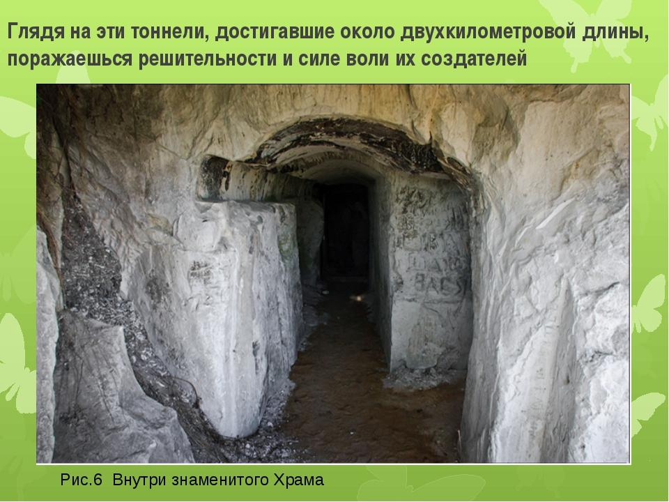 Глядя на эти тоннели, достигавшие около двухкилометровой длины, поражаешься...