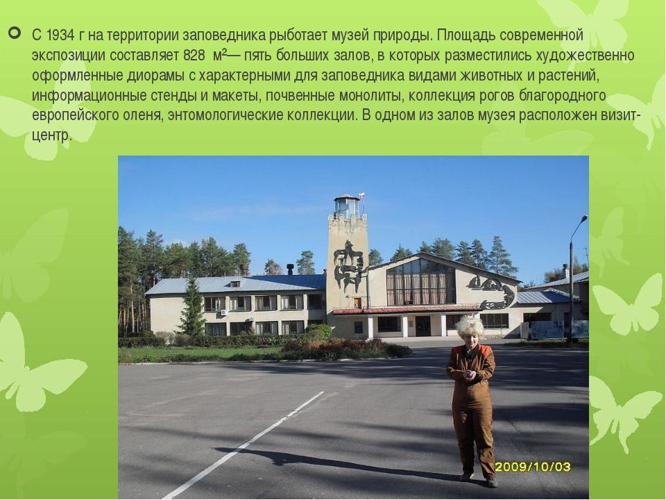 С 1934 г на территории заповедника рыботает музей природы. Площадь современно...