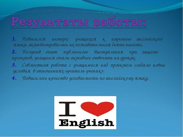 1. Повысился интерес учащихся к изучению английского языка, активизировалась...