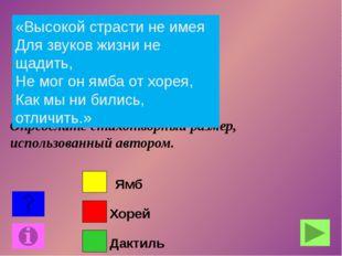 Остап Бендер Андрей Болконский Юрий Ромашов Какому литературному герою прина