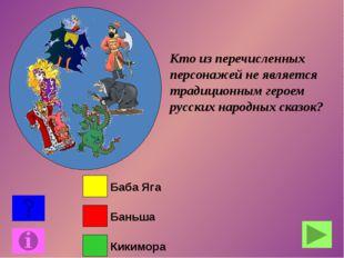 Как называется национальное русское блюдо, которое в словаре определяется как